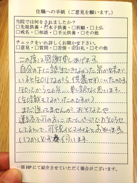 秋田県の方から御礼のお手紙が届きました。