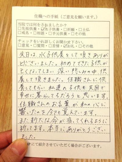 水子供養された方から御礼のお手紙が届きました