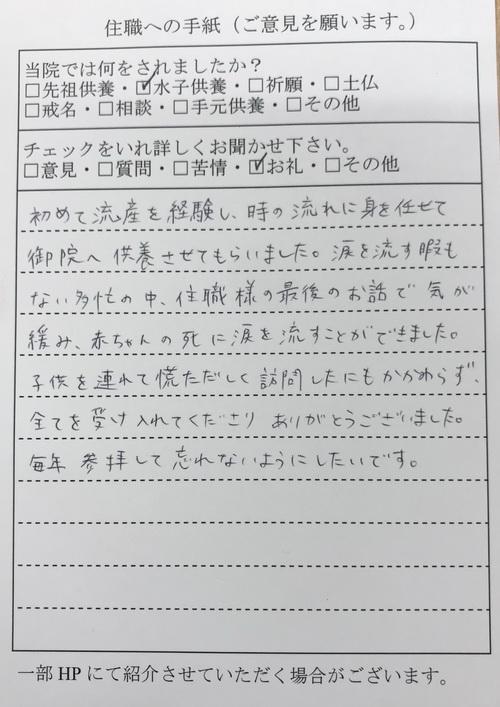 東京都の方からお礼の手紙が届きました。