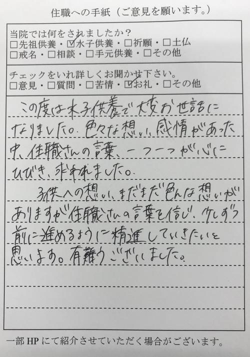 水子供養をされた方からお礼のお手紙が届きました