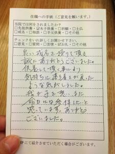 板橋区の方から御礼のお手紙が届きました