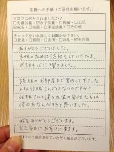 御礼のお手紙が届きました