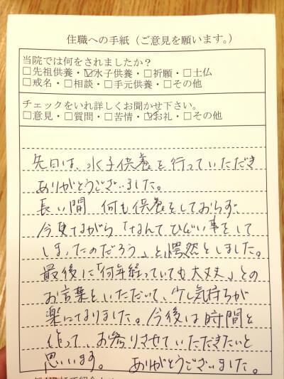 川崎市の方から御礼のお手紙が届きました