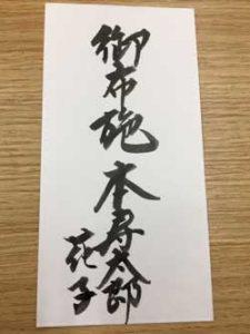水子供養のお布施袋書き方(表)