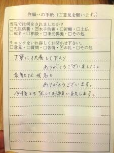 川崎市の方からお礼のお手紙が届きました