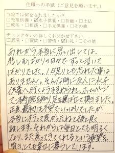 東京都の方からお礼のお手紙が届きました