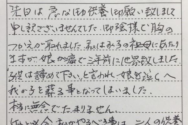 東京都の方より水子供養のお礼の手紙が届きました