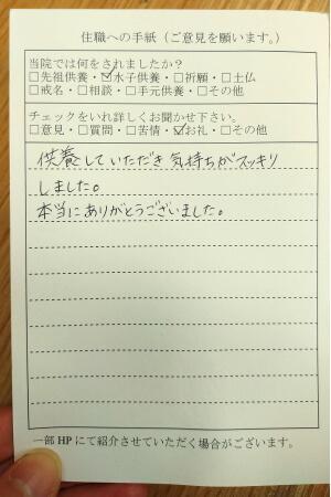 東京都の方より水子供養のお礼のお手紙が届きました