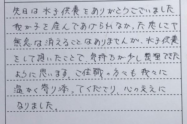 水子供養にお越し頂いた東京都の方よりお礼のハガキを頂きました。