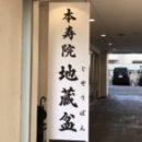 【御礼】令和元年本寿院地蔵盆