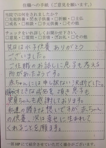 水子供養された方からお礼の手紙が届きました。