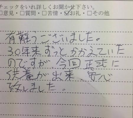 水子供養された方からお礼のお手紙が届きました。