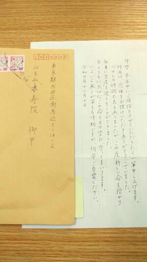 山梨県の方よりお礼のお手紙が届きました