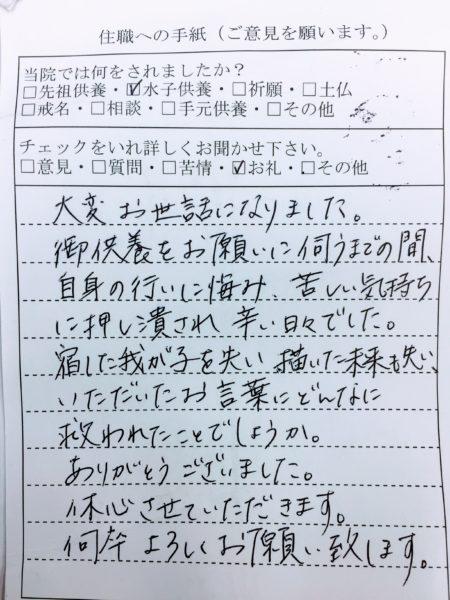水子供養された方よりお礼のお手紙が届きました。