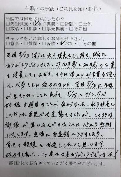 令和3年 5月21日 水子供養された方からお礼のお手紙が届きました。