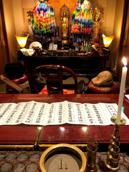 令和3年9月21日(火)東京都府中市の方から御写経が届きました。